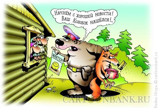 Карикатура: Колобок нашелся, Кийко Игорь