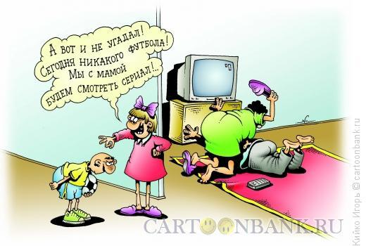 Карикатура: Пари, Кийко Игорь