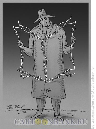 Карикатура: Читатель и колючая проволока, Бондаренко Дмитрий