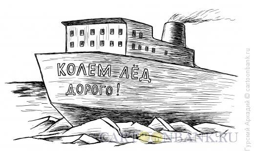 Карикатура: ледокол, Гурский Аркадий