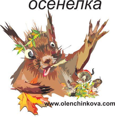 Карикатура: белка осинелка, olenchinkova