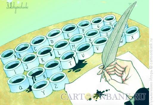 Карикатура: Чернильницы, Лукьянченко Игорь