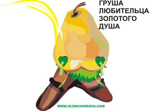 Карикатура: груша сексонюша, olenchinkova