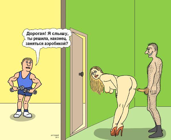 Карикатура: муж-качок и аэробика, artemij