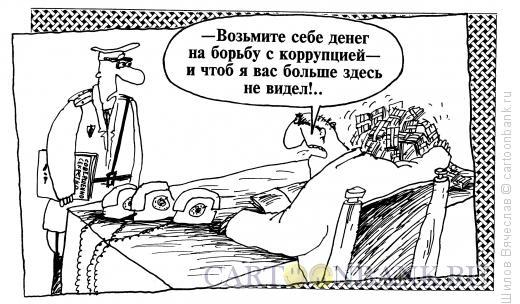 Карикатура: Деньги на борьбу, Шилов Вячеслав