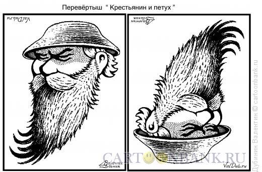 Карикатура: Крестьянин и петух, Дубинин Валентин