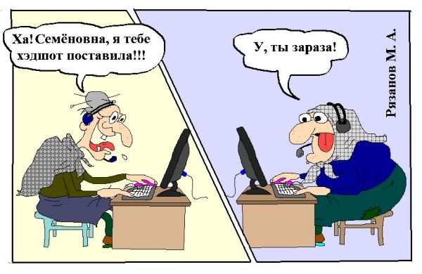 Карикатура: Карикатура про бабушек и интернет, MakNev