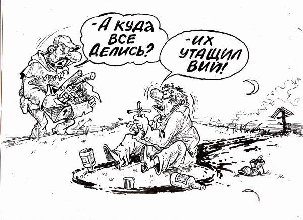 Карикатура: Вий, Избасаров Бауржан