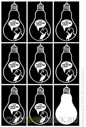 Карикатура: пусть будет свет в лампочке, Копельницкий Игорь