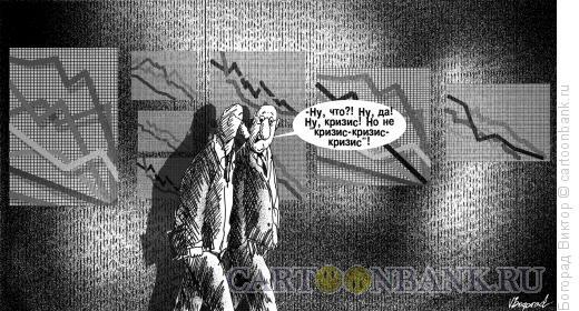 Карикатура: Кризис, Богорад Виктор