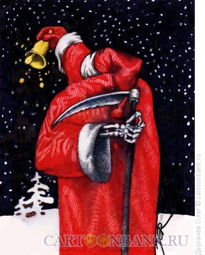 Карикатура: Ужасы Нового года, Дергачёв Олег
