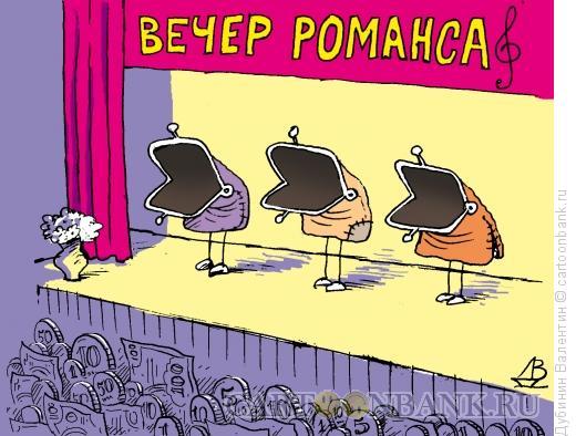 Карикатура: Вечер романсов, Дубинин Валентин
