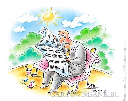 Карикатура: Читатель новостей, Бондаренко Дмитрий