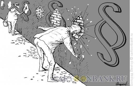 Карикатура: Бюрократическая преграда, Богорад Виктор