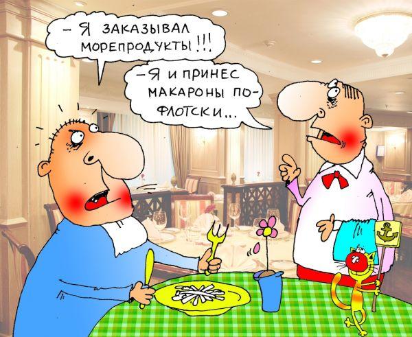 Карикатура: Макароны, Александр Хорошевский