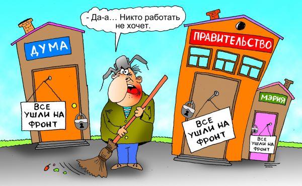 Карикатура: фронт, Александр Хорошевский