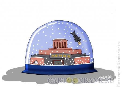 Карикатура: сувенир-снежный шар, Попов Андрей