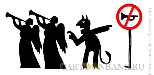 Карикатура: ангелы трубят, Копельницкий Игорь