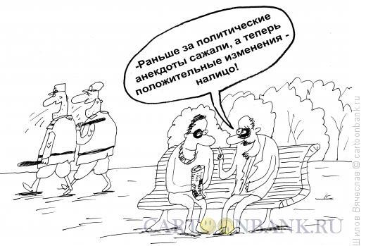 Карикатура: Результат на лицо, Шилов Вячеслав