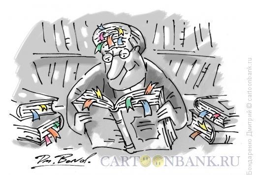 Карикатура: Закладки на память, Бондаренко Дмитрий