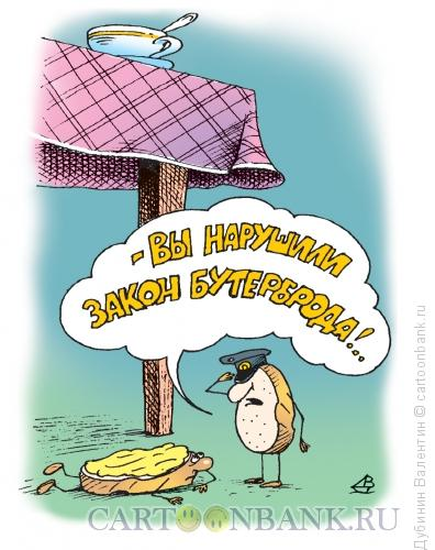 Карикатура: Нарушение закона, Дубинин Валентин