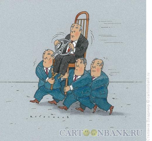 Карикатура: Подобострастие, Степанов Владимир