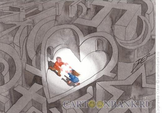Карикатура: В лабиринте любви, Дергачёв Олег
