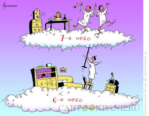 Карикатура: На седьмом небе, Лукьянченко Игорь