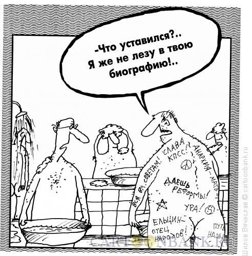 Карикатура: Биография напоказ, Шилов Вячеслав