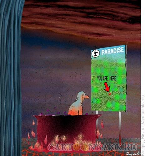 Карикатура: Информация в аду, Богорад Виктор
