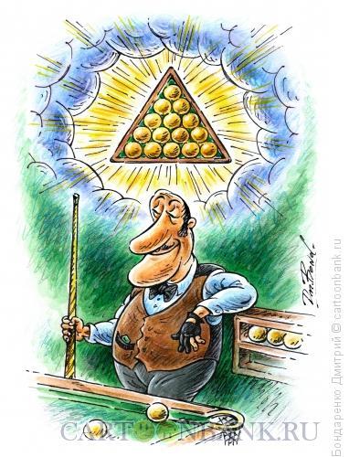 Карикатура: Всемогущий бильярдист, Бондаренко Дмитрий