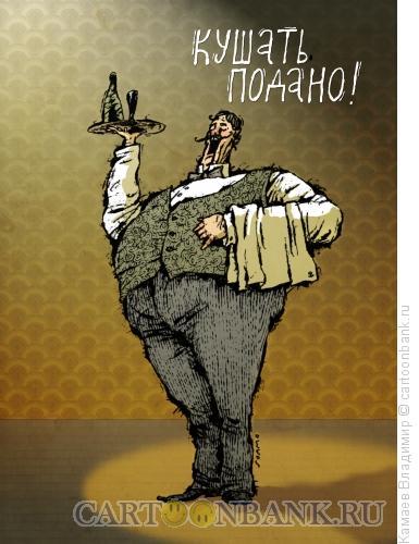 Карикатура: Кушать подано, Камаев Владимир