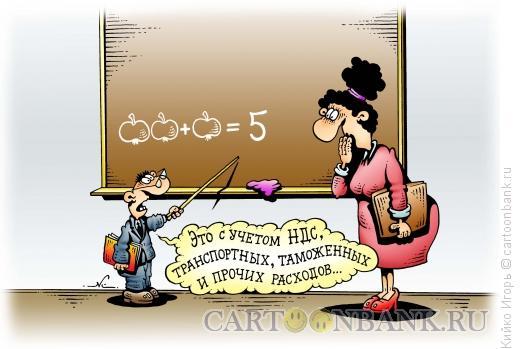 Карикатура: Решение задачи, Кийко Игорь