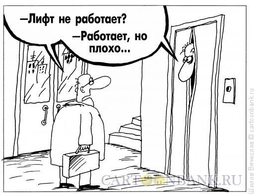 Карикатура: Лифт, Шилов Вячеслав