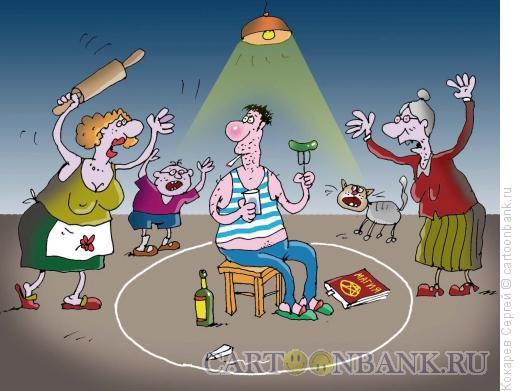 Карикатура: в семейном кругу, Кокарев Сергей