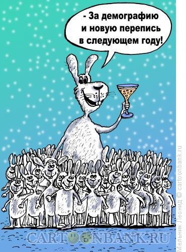 Карикатура: За новую перепись!, Мельник Леонид