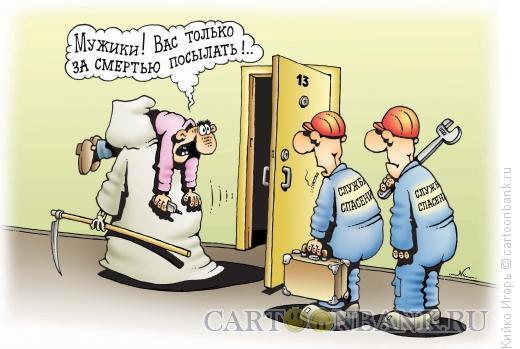 Карикатура: За смертью посылать, Кийко Игорь