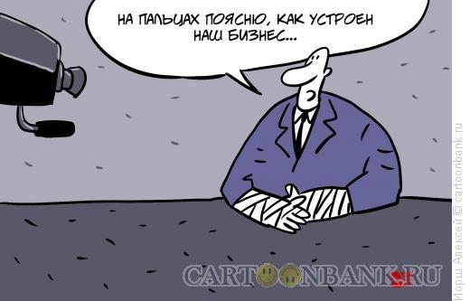 Карикатура: Бизнес-секреты, Иорш Алексей