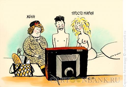 Карикатура: Просто Мария, Сергеев Александр
