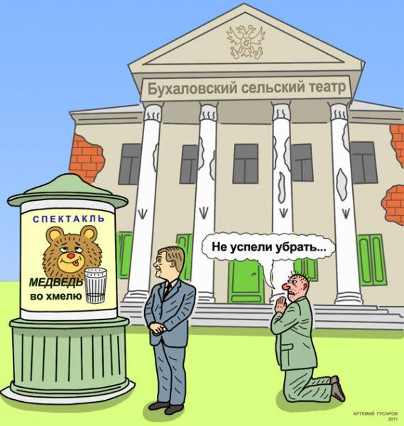 Карикатура: Визит президента в Бухалово