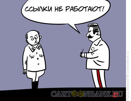 Карикатура: Ссылки не работают, Иорш Алексей