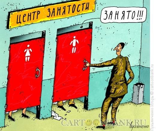 Карикатура: Центр занятости, Лукьянченко Игорь