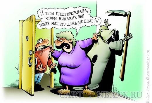 Карикатура: Ревность, Кийко Игорь