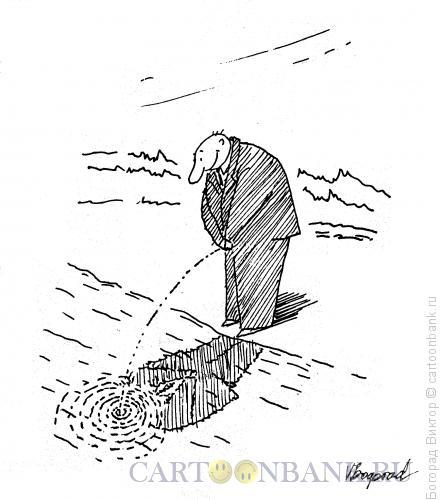 Карикатура: Самоунижение, Богорад Виктор