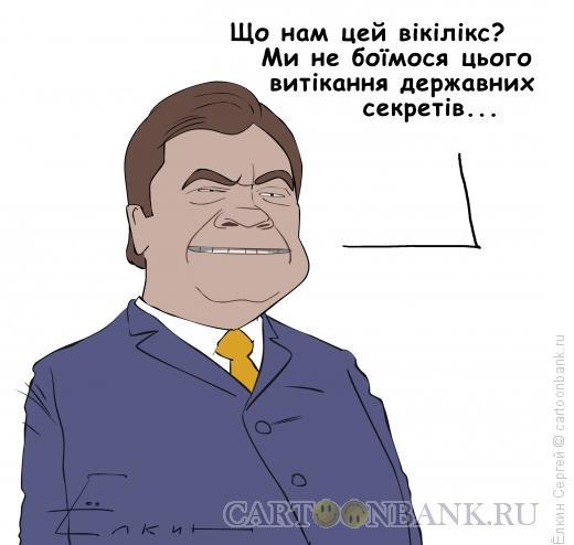 Карикатура: Янукович, Ёлкин Сергей