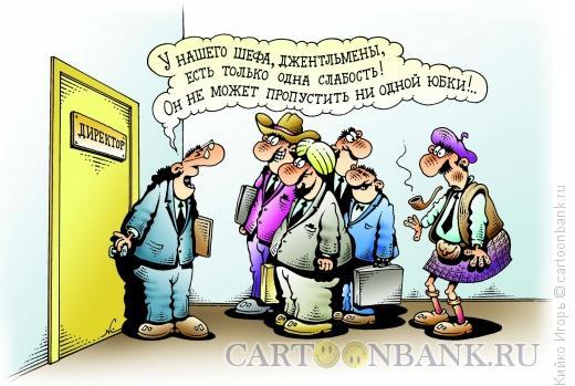 Карикатура: Слабость, Кийко Игорь