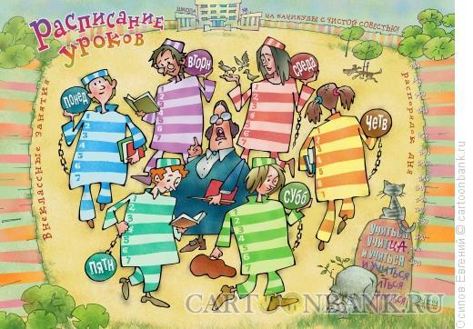 Карикатура: расписание уроков, Осипов Евгений