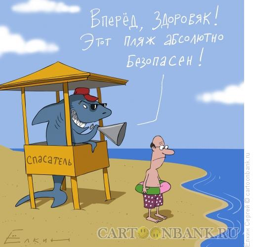 Карикатура: Курорт., Ёлкин Сергей