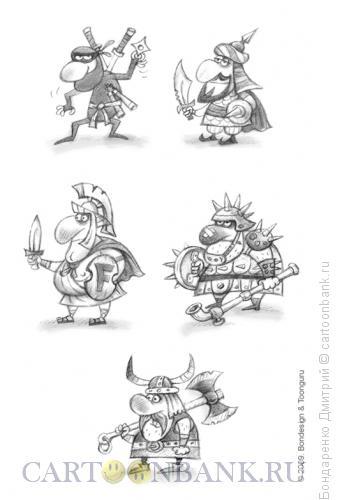 Карикатура: Воители бизнес-арены_#2, Бондаренко Дмитрий