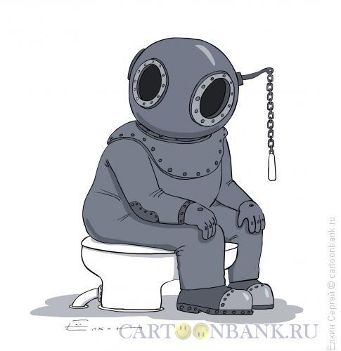 Карикатура: Водоклозет, Ёлкин Сергей